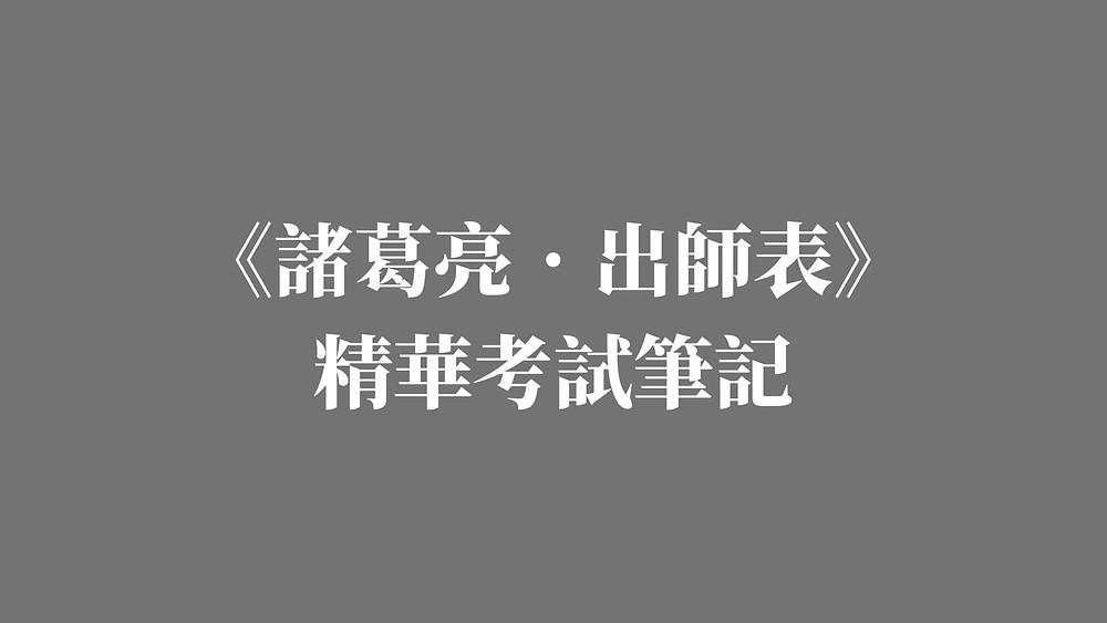 DSE 中文範文《諸葛亮•出師表》精華考試筆記(課文問答重點+分析)