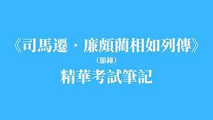 DSE 中文範文《司馬遷•廉頗藺相如列傳》(節錄)精華考試筆記(課文問答重點+分析)