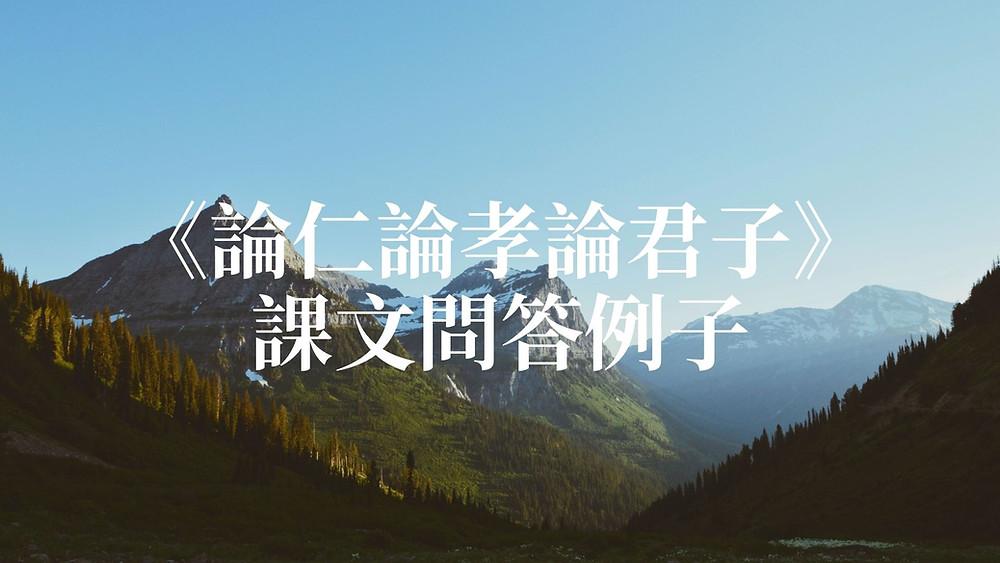 【課文問答】DSE 中文範文《論仁論孝論君子》課文問答例子