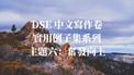 【議論文例子】DSE 中文寫作 實用例子集系列 主題六:奮發向上