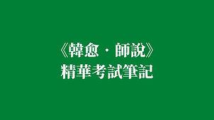 DSE 中文範文《韓愈•師說》精華考試筆記(課文問答重點+分析)