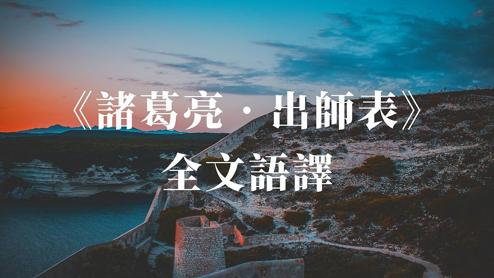 DSE 中文範文《諸葛亮•出師表》全文語譯
