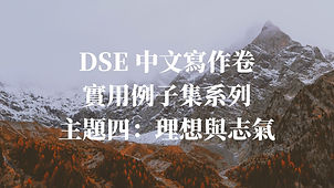 【議論文例子】DSE 中文寫作 實用例子集系列 主題四:理想與志氣