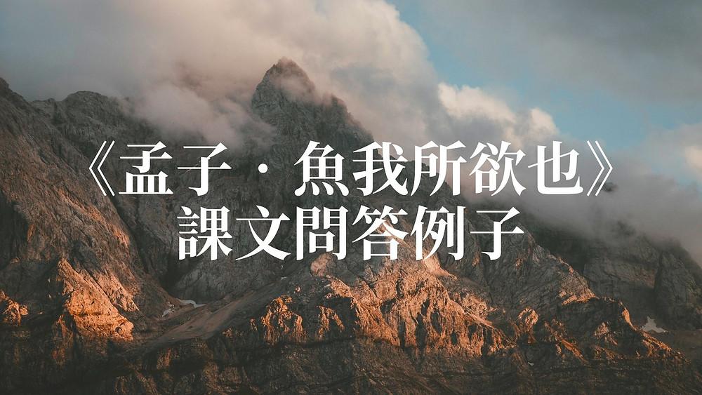 【課文問答】DSE 中文範文《孟子•魚我所欲也》課文問答例子