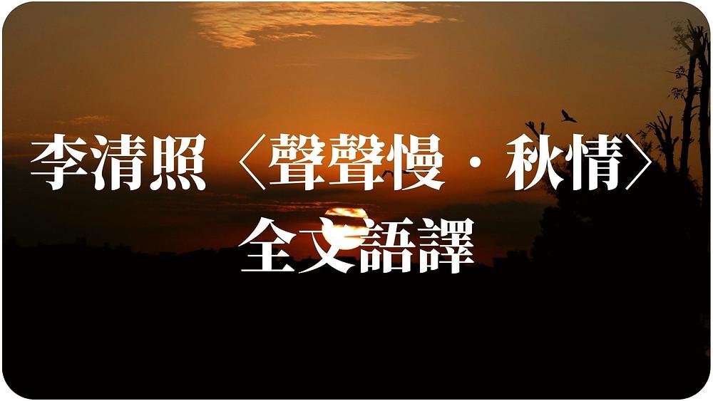 DSE 中文範文 李清照〈聲聲慢•秋情〉全文語譯