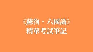 DSE 中文範文《蘇洵•六國論》精華考試筆記(課文問答重點+分析)