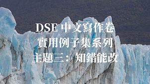 【議論文例子】DSE 中文寫作 實用例子集系列 主題三:知錯能改