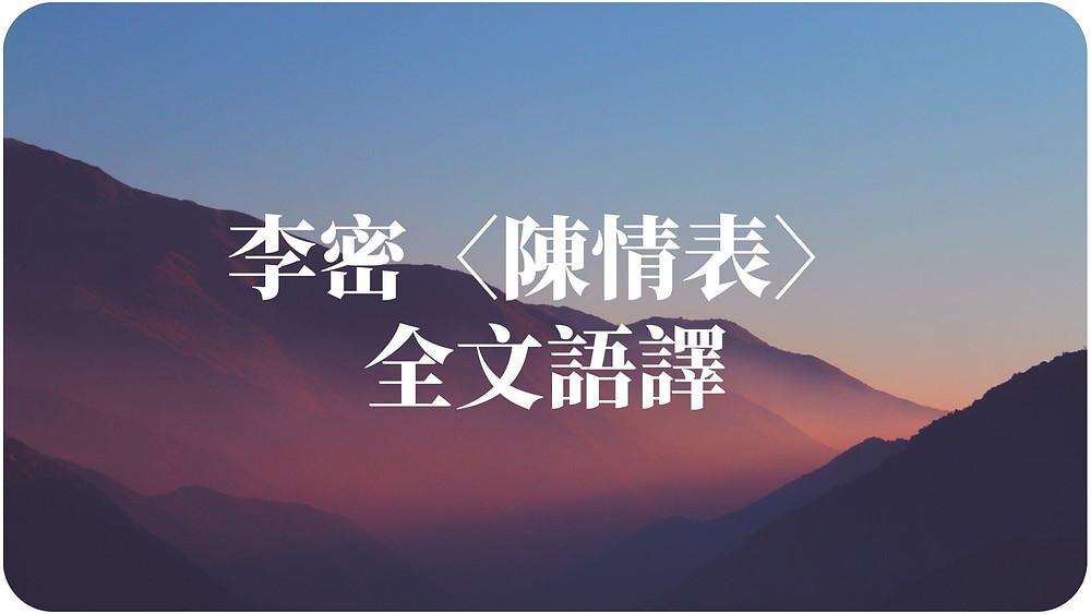 李密〈陳情表〉全文語譯
