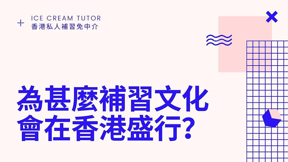 為甚麼補習文化會在香港盛行?