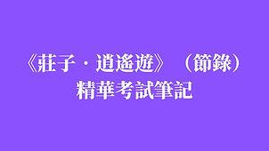 DSE 中文範文《莊子•逍遙遊》(節錄)精華考試筆記(課文問答重點+分析)