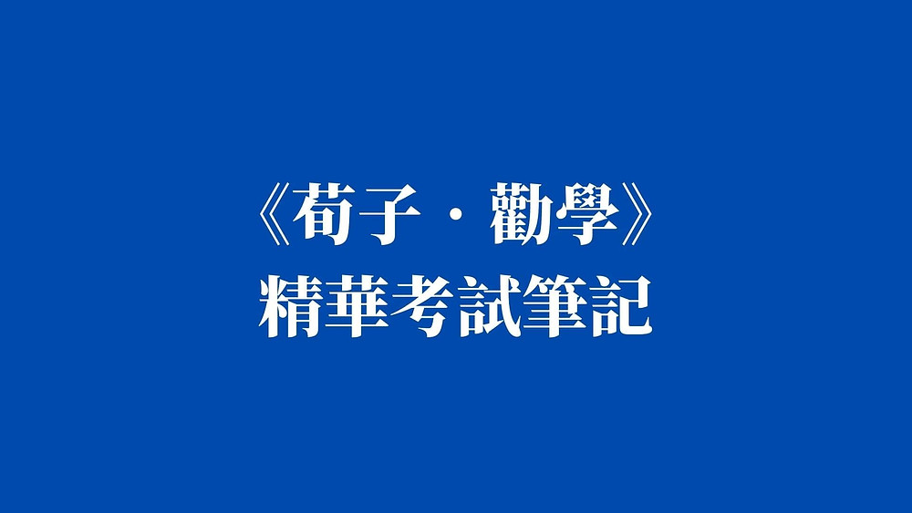 DSE 中文範文《荀子•勸學》精華考試筆記(課文問答重點+分析)