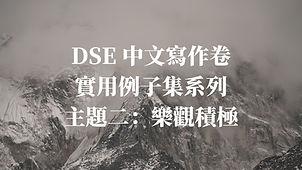 【議論文例子】DSE 中文寫作 實用例子集系列 主題二:樂觀積極