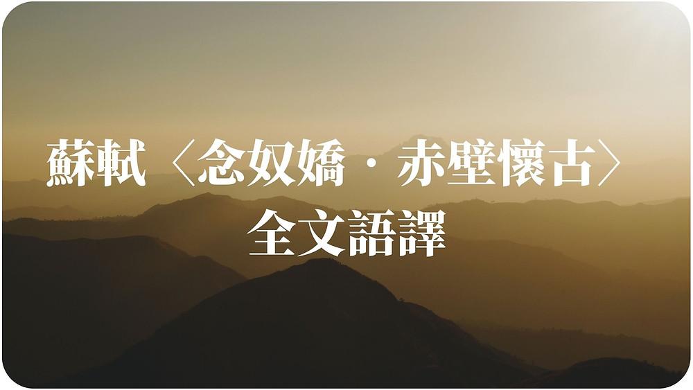 DSE 中文範文 蘇軾〈念奴嬌•赤壁懷古〉全文語譯