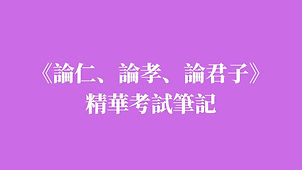 DSE 中文範文《論仁、論孝、論君子》精華考試筆記(課文問答重點+分析)