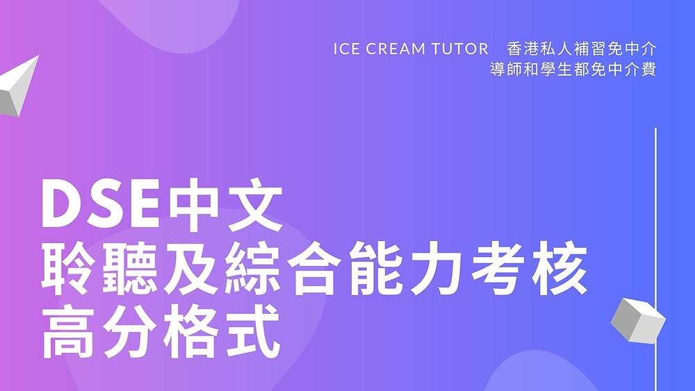 【實測高分格式範本】DSE 中文卷三 聆聽及綜合能力考核(自薦信、書信、演講辭)
