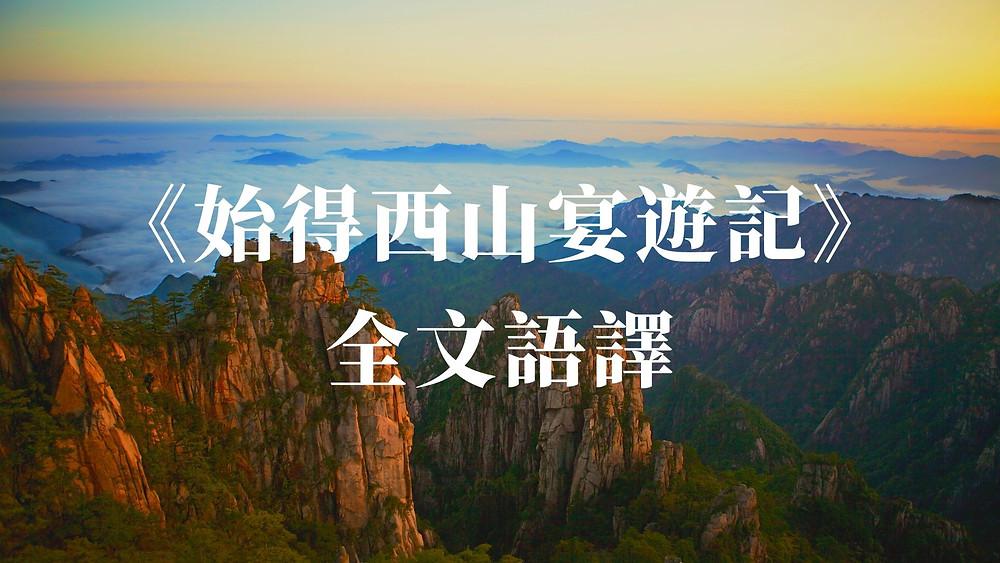 DSE 中文範文 《柳宗元·始得西山宴遊記》全文語譯
