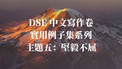 【議論文例子】DSE 中文寫作 實用例子集系列 主題五:堅毅不屈