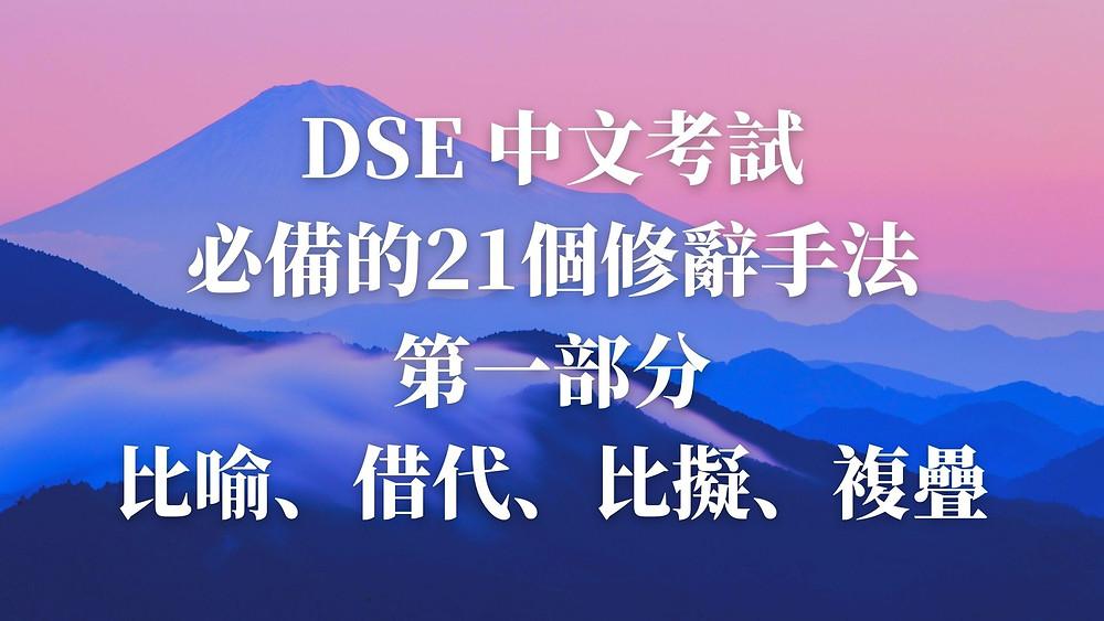 【DSE 中文修辭】考試必備的21個修辭手法(分析+例子)第一部分
