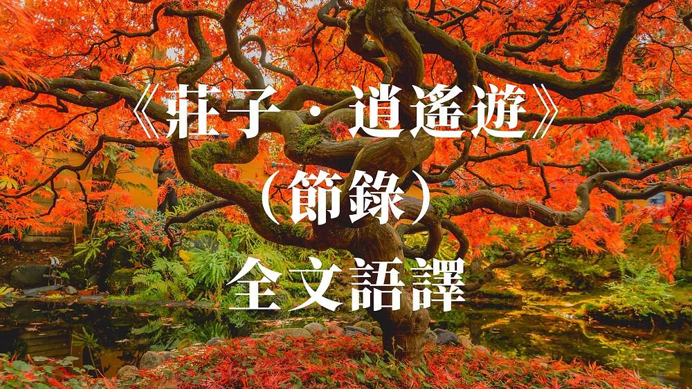 DSE 中文範文《莊子•逍遙遊》(節錄)全文語譯