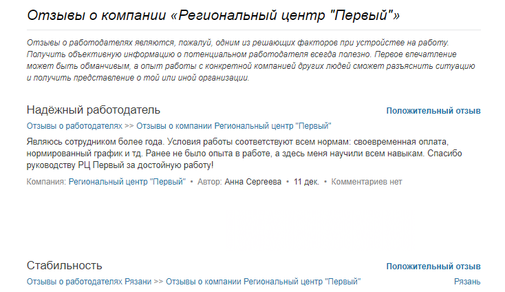 jobinthecity.ru
