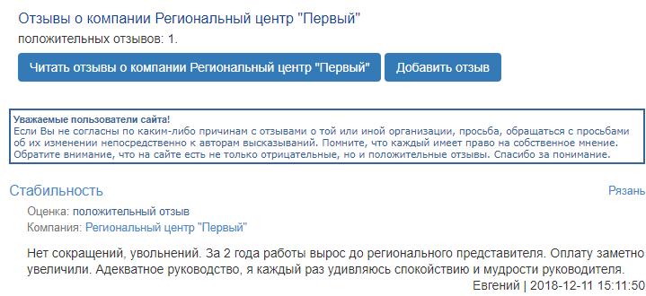 рязань.стаж.рф
