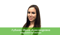 Лубинец Ирина Александровна