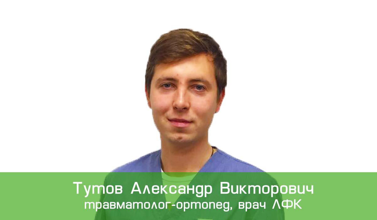 Тутов Александр  травматолог-ортопед