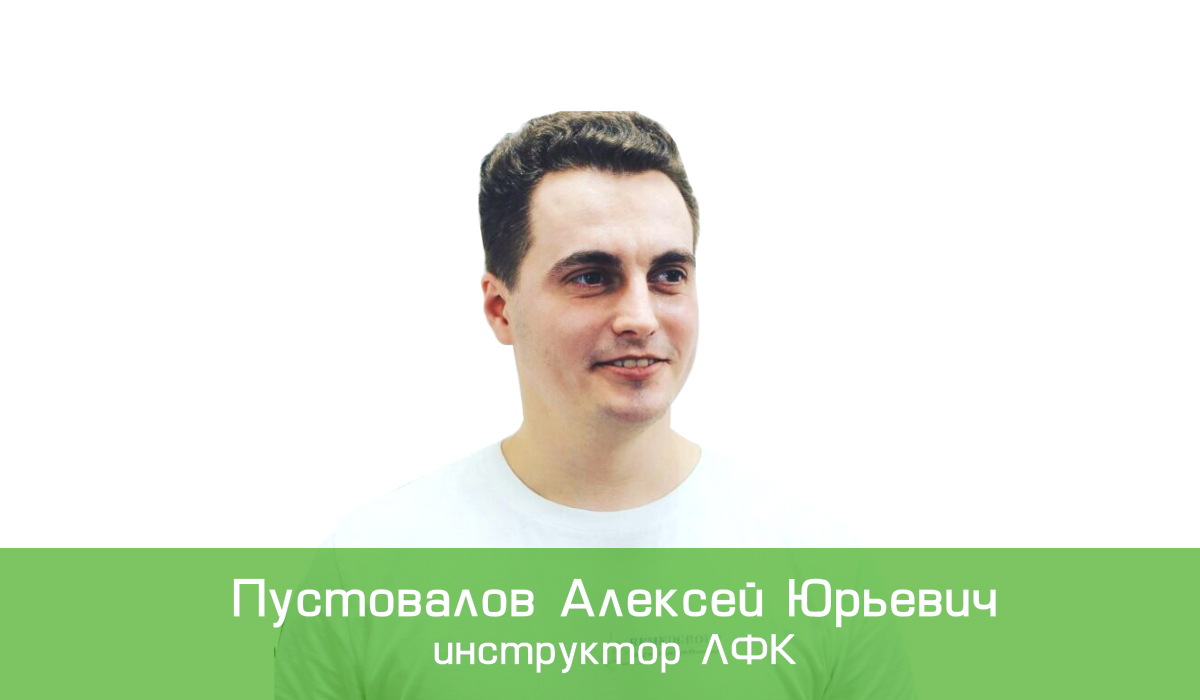Пустовалов Алексей Юрьевич
