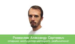 Разваляев Александр Сергеевич