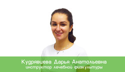 Кудрявцева Дарья инструктор ЛФК
