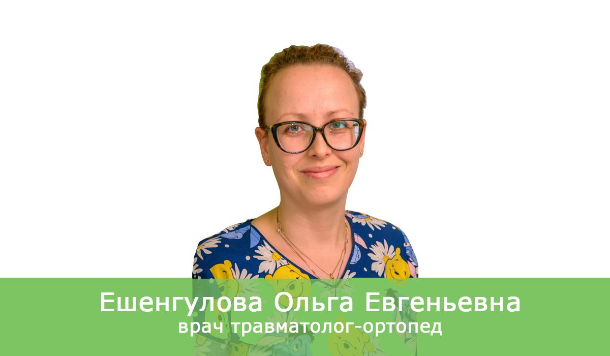 Ешенгулова Ольга травматолог