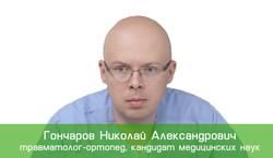 Гончаров Николай Александрович
