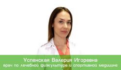 Успенская Валерия Игоревна