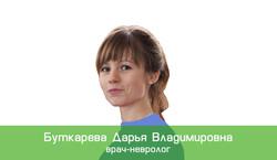 Буткарева Дарья Владимировна