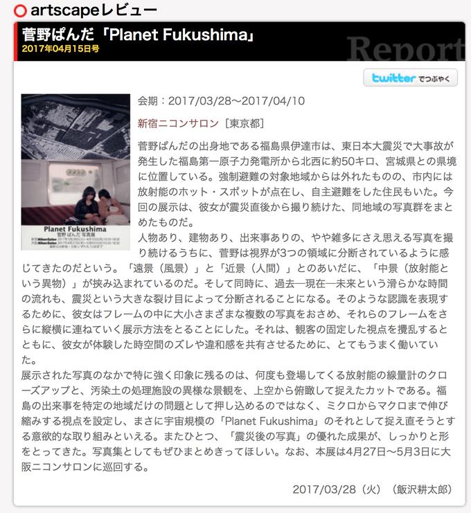 飯沢耕太郎さんに写真展のレビューをいただきました。
