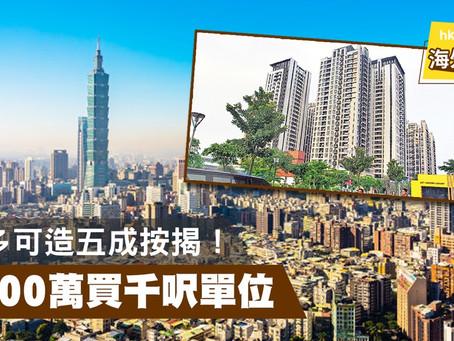【投資台灣】最多可造五成按揭!$400萬買千呎單位