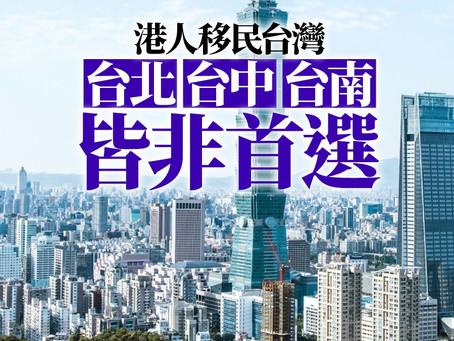 去年在台港人設籍人數創新高 台籍港人:台灣由中繼站變真正歸宿