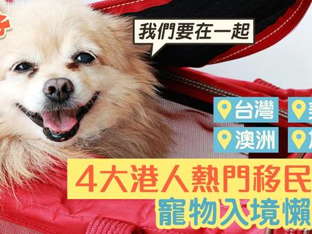 寵物一定要坐移民監? 4大熱門地寵物入境指南