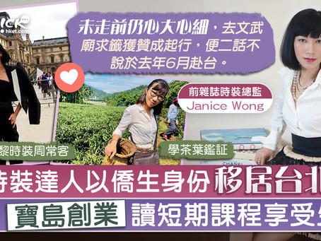 【移居台灣】前雜誌時裝總監以僑生身份移居台北 創業遇疫情無懼打亂盤算讀短期課程增值