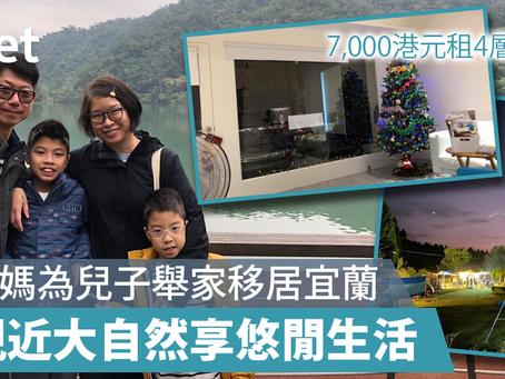 【移民台灣】港媽為兒子舉家移居宜蘭 親近大自然享悠閒生活