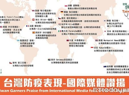 台灣防疫世界第一,全世界都在看!台灣外交部列「20國媒體報導」