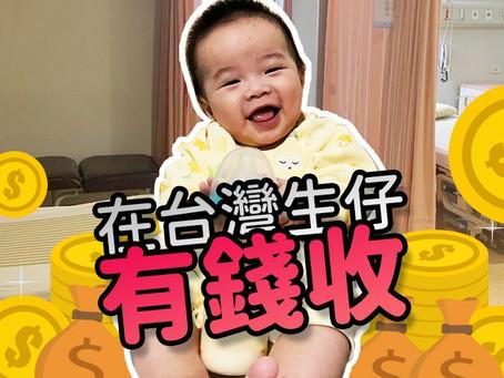 香港人妻 : 在台灣生仔有錢收