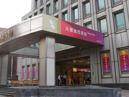 臺灣六大行庫香港攬才 吸納116人,最高年薪港幣168萬