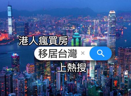 【房市觀點】港人瘋買房 「移居台灣」上熱搜
