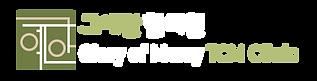 geuyean_Homepage_logo_PNG.png