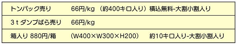 薪価格.jpg