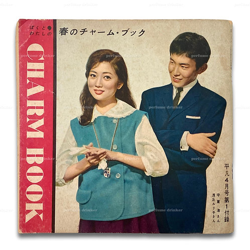 April edition of Japanese fashion magazine Charm Book, 1960s. Scarce.