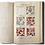 Thumbnail: Bleaching and Calico-Printing, 1896. With full set of 114 fabric samples.