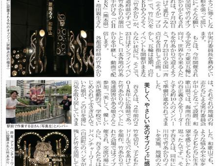 本日、リビング和歌山新聞さんに、みんなの想火プロジェクト和歌山の活動が掲載されました✨ #感謝