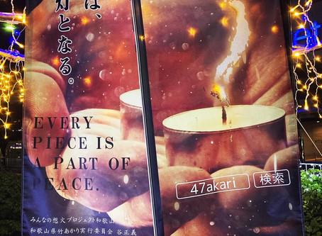 #みんなの想火プロジェクト #和歌山 #トモニ顔晴ろう